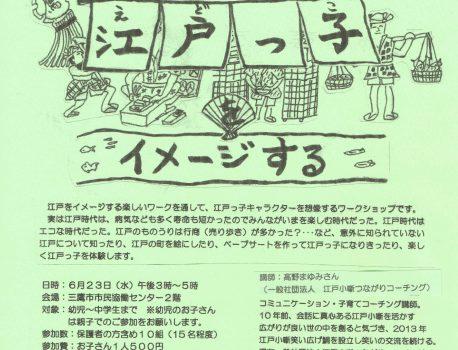 6/23(水)江戸っ子をイメージする!?ワークショップ
