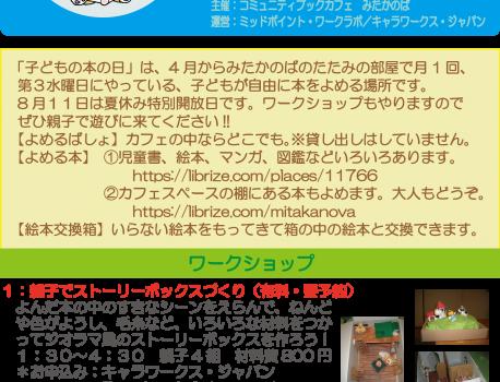 8/11(水)みたかのば子どもの本の日夏休み開放日