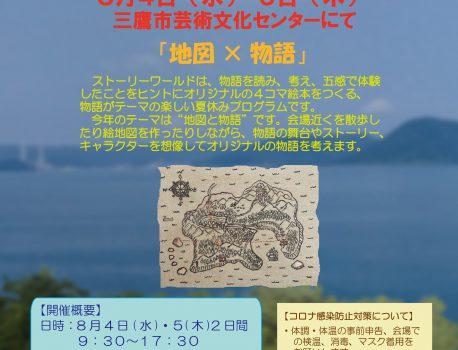 8/4(水)・5(木)物語がテーマのサマープログラム2021:「地図×物語」※申し込み締め切りました。