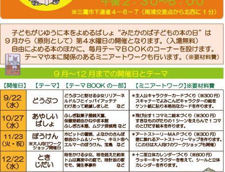 みたかのば 子どもの本の日 10/27(水)・11/23(火・祝)・12/22(水)に開催